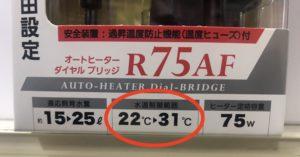 サーモスタッド一体型のヒーターの説明