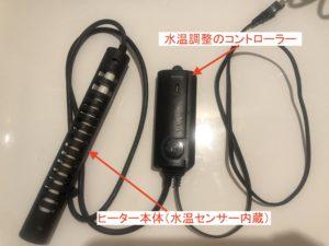 水温センサー一体型のヒーター