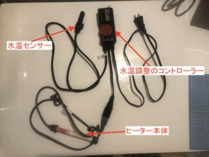 水温センサーを設置するタイプ